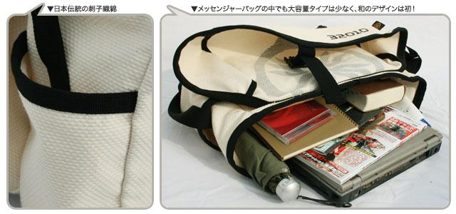 癸-mizunoto[古武道 KOBUDO]三河刺子木綿メッセンジャーバッグ「鎧櫃 よろいびつ」