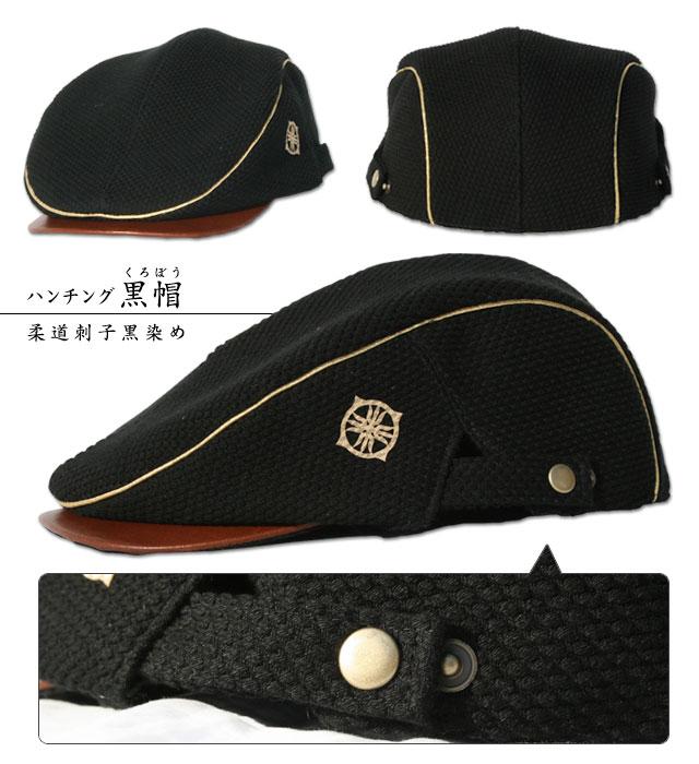 癸-mizunoto[古武道 KOBUDO]黒染めハンチング「黒帽 くろぼう」